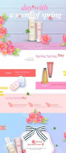 电商美容化妆品页面