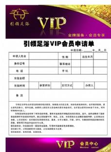 VIP会员申请单