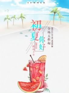 夏季 促销 海报 设计