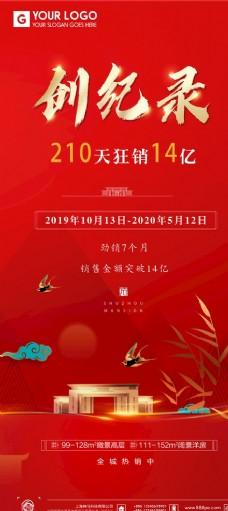 中式热销微信带PSD文件