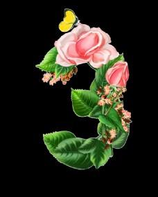 数字三树叶玫瑰抠图