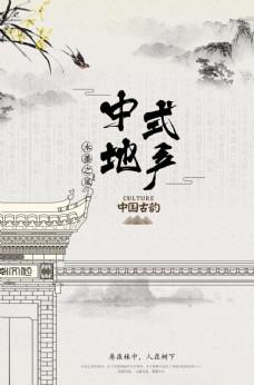 中式地产简约海报