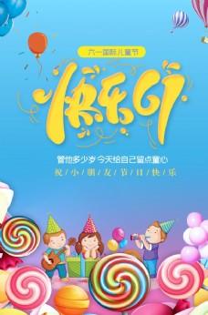六一国际儿童节海报设计