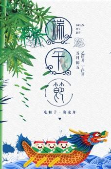 简约端午节节日设计系列海报设计
