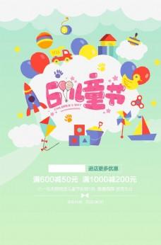 61儿童节广告海报设计