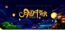 桂花中秋月饼月圆海报展板