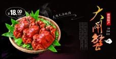 螃蟹中秋蟹肥套餐活动海报展板