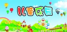 儿童乐园 游乐园 儿童乐园海报