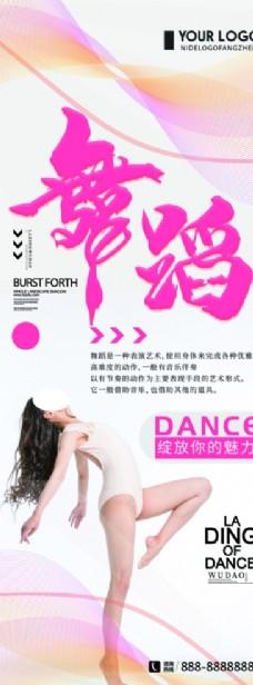 舞蹈培训展架
