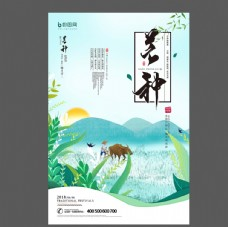 二十四节气 芒种祝福海报