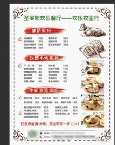 餐厅菜单宣传单
