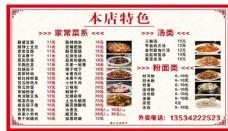 小炒  家常菜 烧烤菜单 菜单