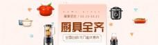 智能厨房电商banner图