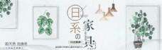 家装节banner