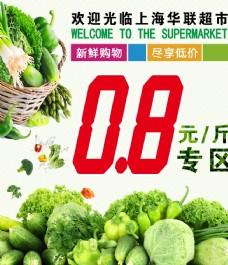 蔬菜特价专区