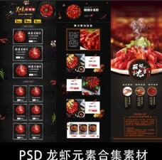 龙虾PSD元素