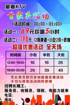 KTV彩页
