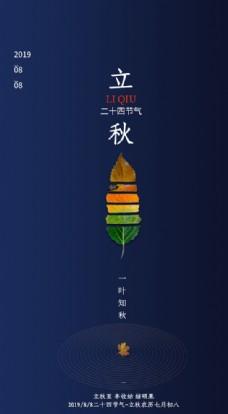 立秋气节传统银杏秋天复古海报
