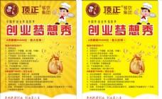 顶正餐饮创业海报
