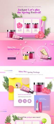 化妆品页面设计