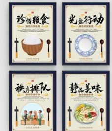 餐厅 食堂 文明 展板