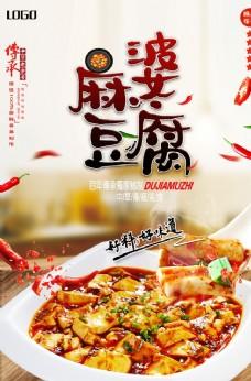 传统美食麻婆豆腐海报