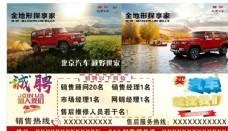 北京汽车4S店招聘海报