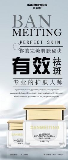 祛斑美白产品展架