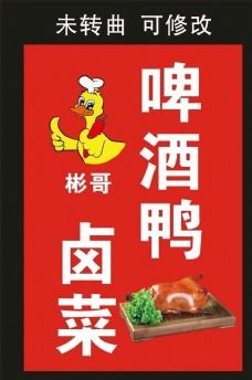 啤酒鸭 宣传海报