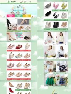 女鞋首页模板