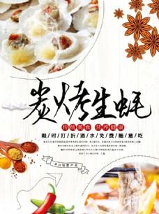 中华美食炭烤生蚝
