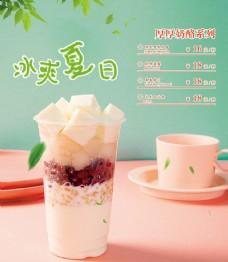 奶茶店价格表