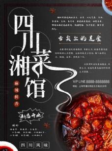 四川湘菜馆新店开业海报