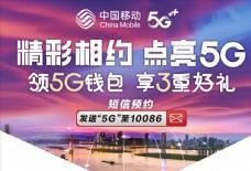 中国移动5G相约