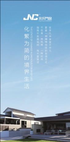 京城门窗展架