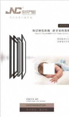 京城门窗灯箱画面