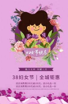 38妇女节全城钜惠