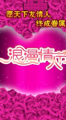 粉色情人节海报浪漫
