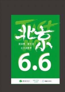 北京消费劵百亿大放送6月6