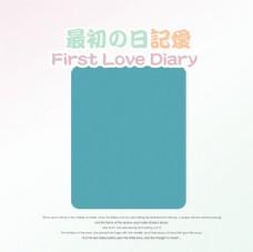 初恋日记模板