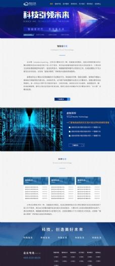 科技网站首页