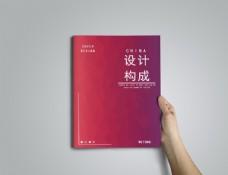 设计构成画册封面背景