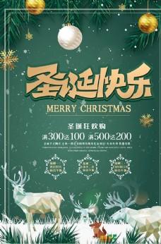 圣誕節綠色燙金風圣誕快樂海報