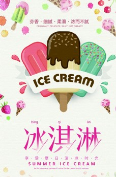 文艺清新夏季冷饮冰淇淋海报