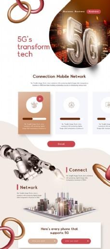 现代科技5G时代页面