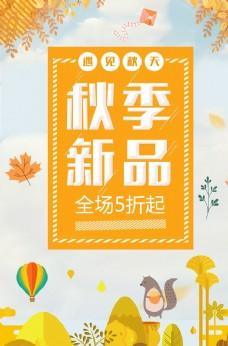 秋季新品海報