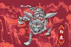 古风中国风国潮白虎插画手绘背景