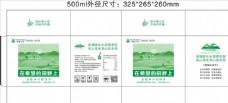 青山绿水矿泉水包装