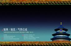 中國古典國潮文化