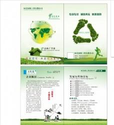 园林园艺画册封面